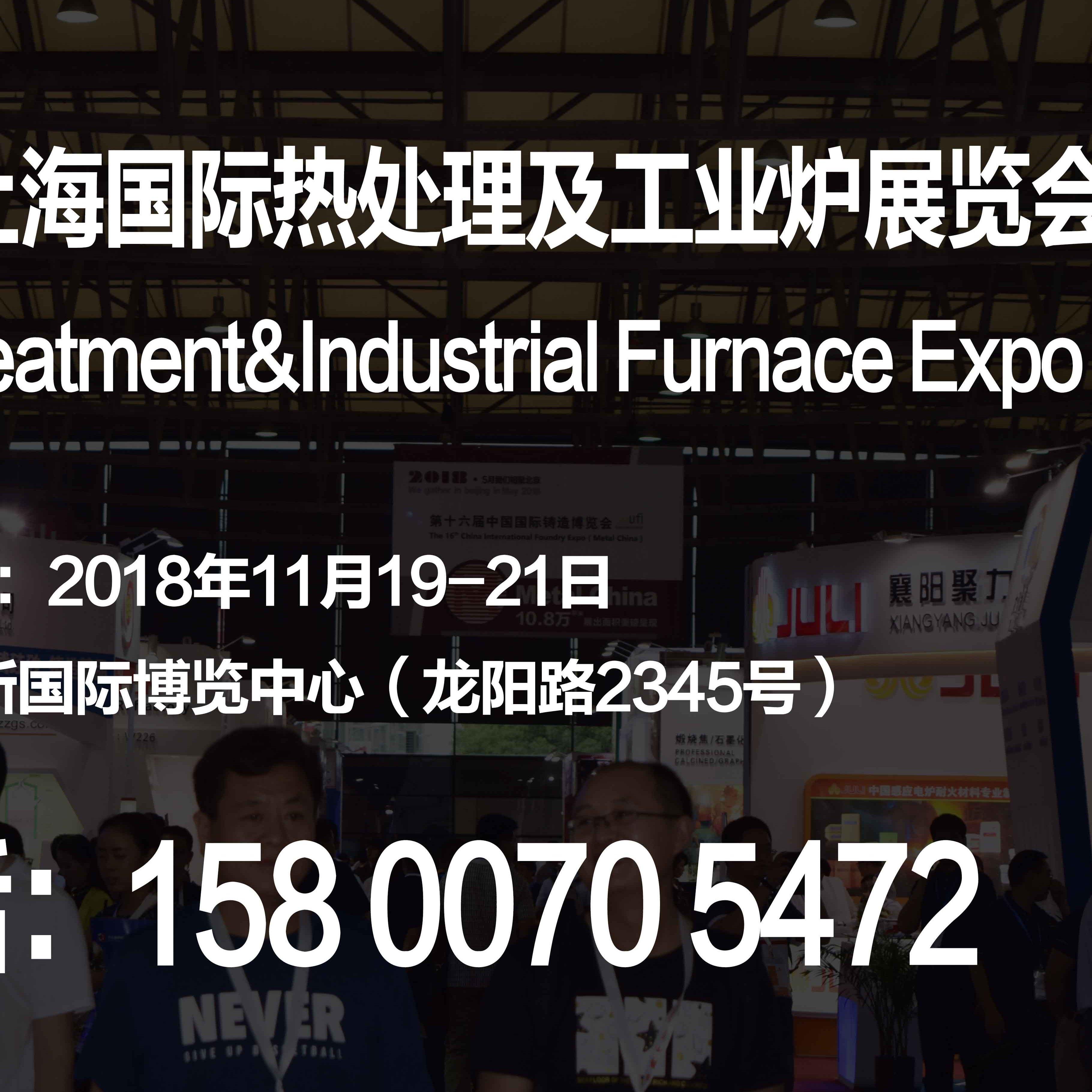 【2018上海热处理工业炉展】第十四届上海国际热处理及工业炉展览会
