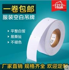 直圆角卷筒服装空白吊牌铜板打印卡纸可订做印刷