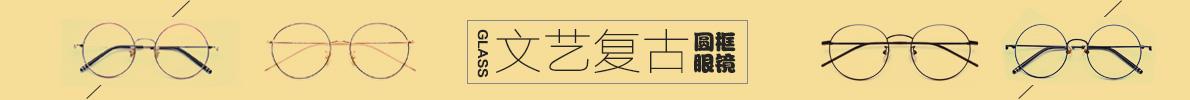 复古圆形眼镜框架韩版