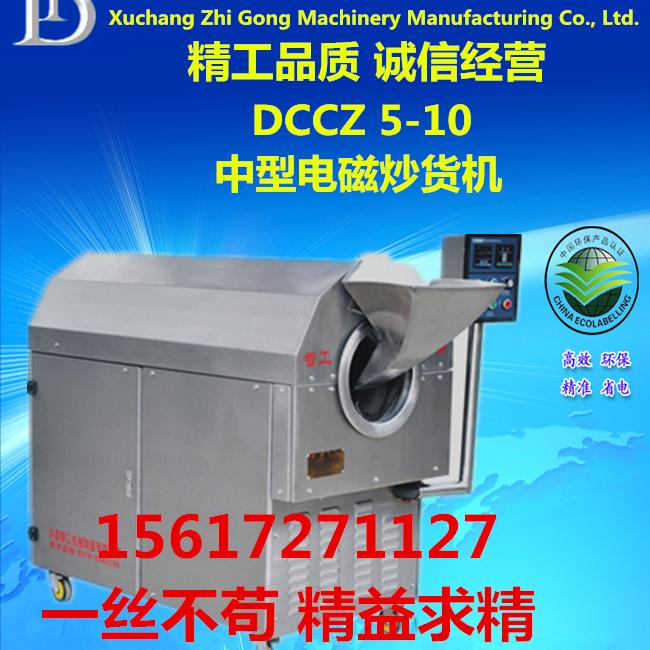河南许昌智工汇保DCCZ 5-10中型电磁炒货机  中型电磁炒货机厂