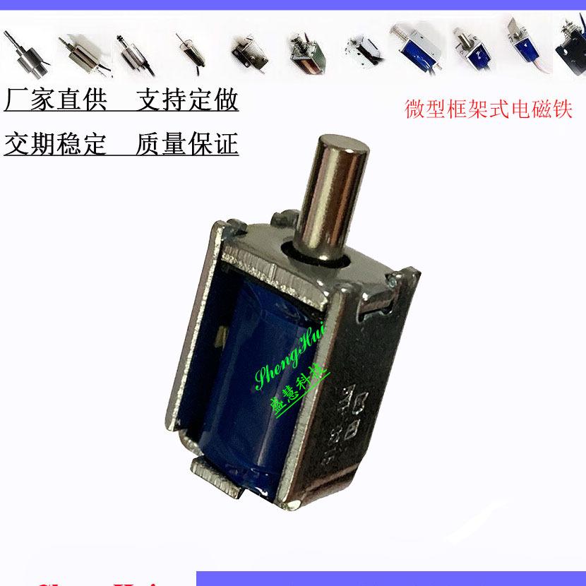 共享充电宝电子锁SH-P0315共享雨伞微型电磁铁直供