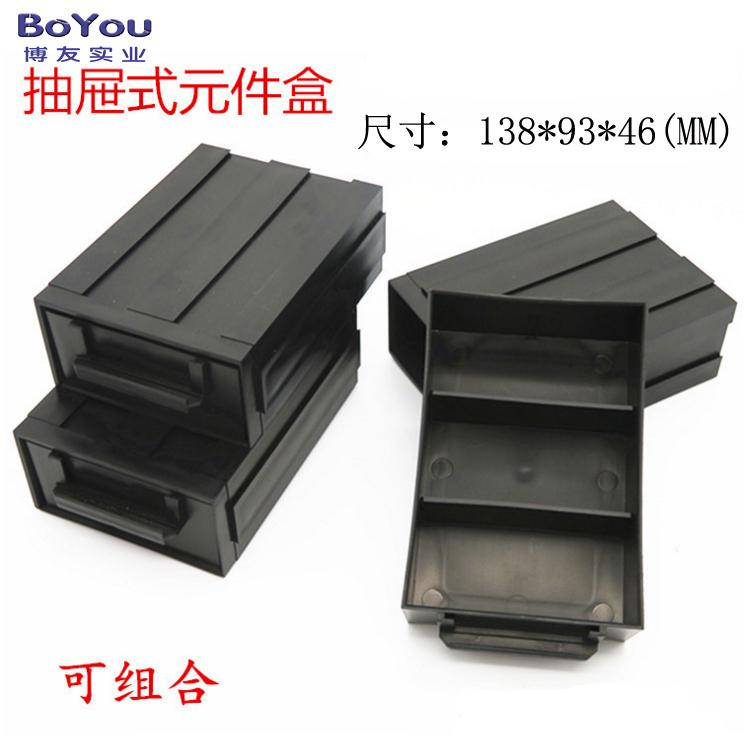 厂家直销抽屉式零件盒元件盒塑料物料盒电子元件盒五金工具盒批发