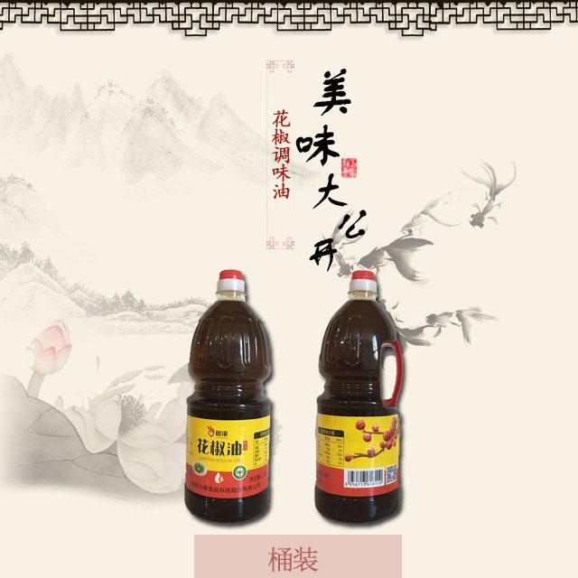 韩城特产为康食品  优选精品花椒油 2.5L  凉拌调料 鲜麻