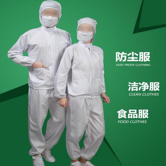 防静电分体服防静电服装无尘分体式服防静电连体服厂家批发定制