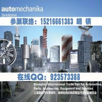 2018上海法兰克福汽车用品博览会