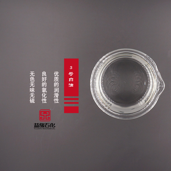 供应茂名石化3号工业级白油 无色透明 厂家直销