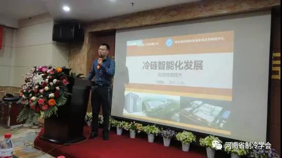 冷链产业智能化产业升级发展计划启动仪式在禹州举行