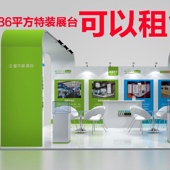 重复使用环保展台 展览框架系统 36平方特装展台租赁