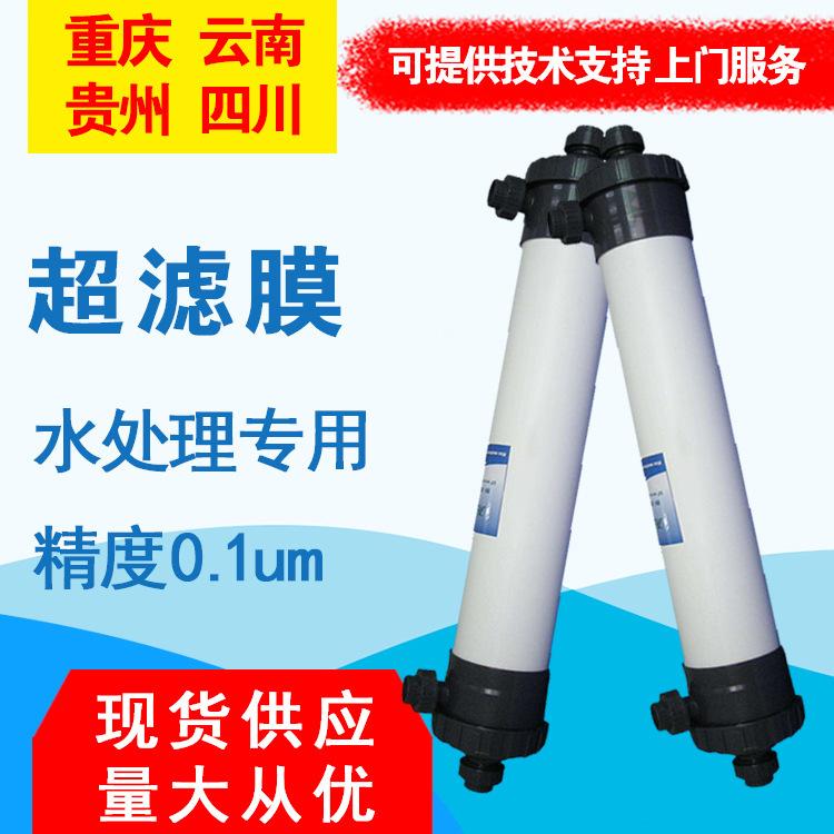 重庆中空纤维超滤膜 4寸8寸PAN内外压式工业净水超滤膜