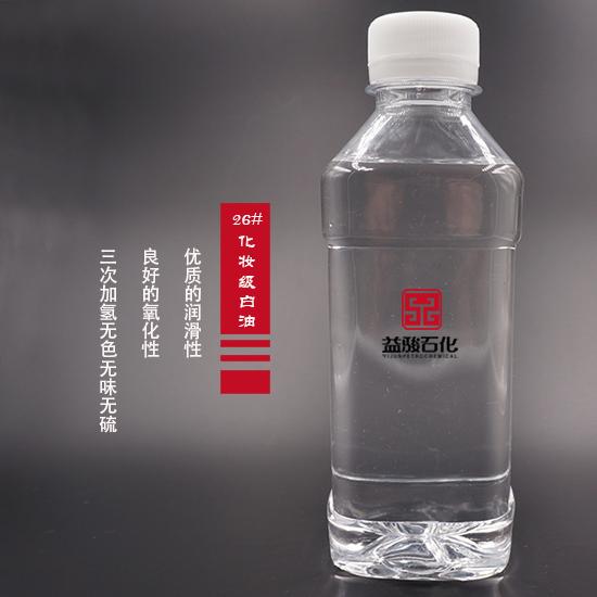 供应茂名石化 惠州石化 中海油 26号化妆级白油 价格优惠种类齐全