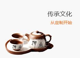 陶瓷定制 文化传承 从定制开始