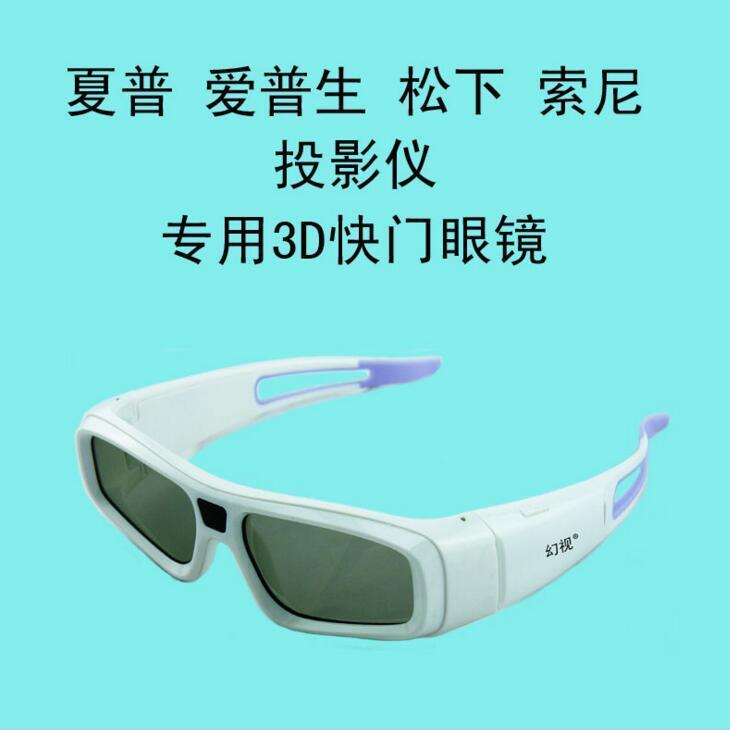 爱普生3LCD投影专用快门式3D眼镜 立体眼镜 效果好厂家直销可OEM