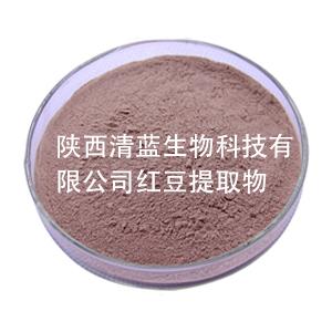 红豆粉30倍食品级  和血排脓 消肿解毒  五谷健康粉 红豆提取物   红豆浓缩粉