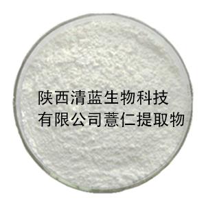 薏米仁30倍浓缩粉  薏仁提取物  食品级薏仁粉  健康五谷粉  去湿减肥