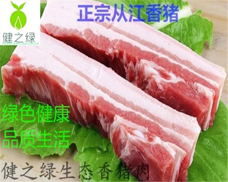 生态绿色有机 香猪肉 富晒肉