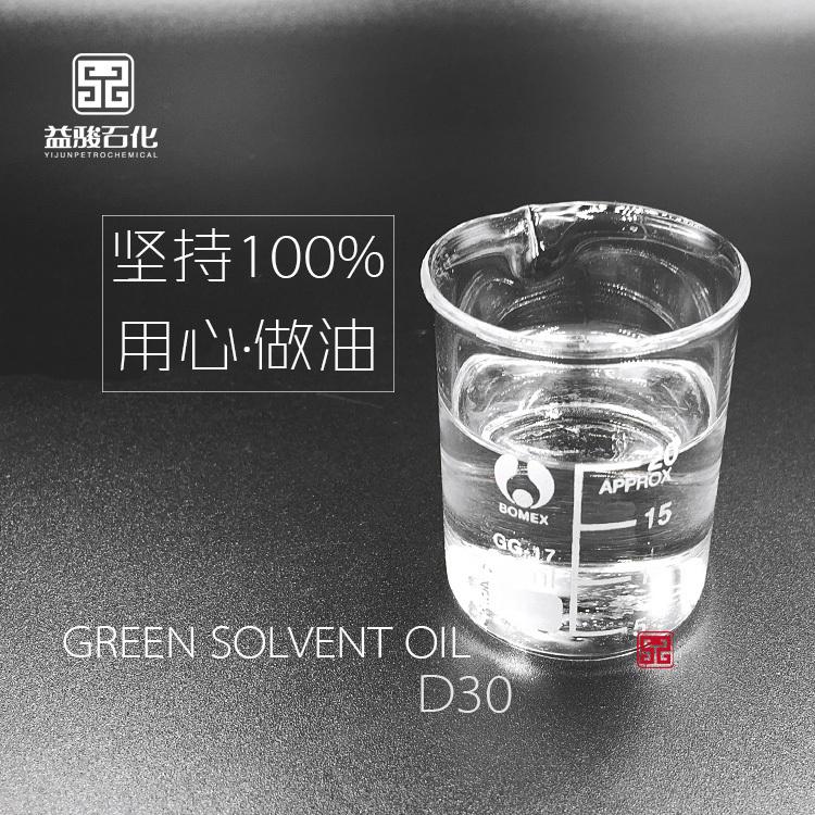 供应茂名石化优品级D30溶剂油 无色透明 溶剂油用途