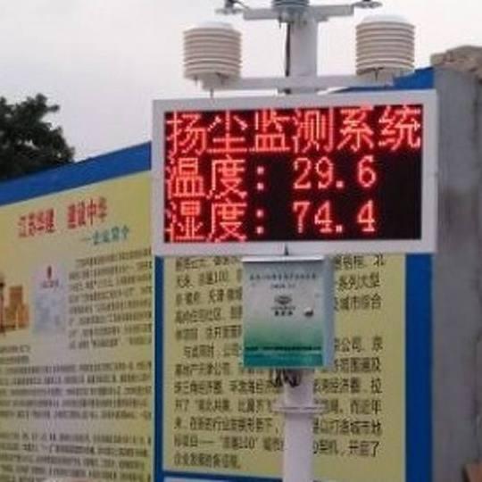 邵阳工地扬尘监测2018新型扬尘检测仪厂家电话