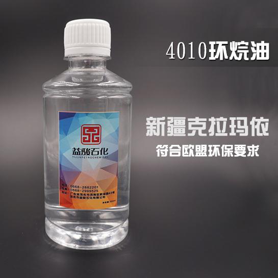 供应茂名石化4010环烷基基础油 无色无味透明 广东仓库发货