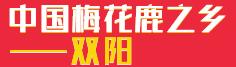中国梅花鹿产业网