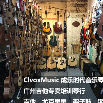 广州Ukulele尤克里里吉他销售培训乐器专卖店成乐时代音乐