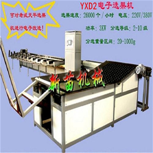 新苗牌YXD2电子选果机