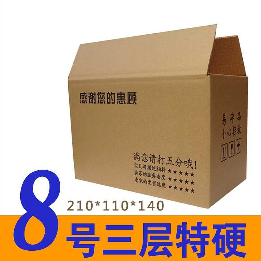 8号纸箱 快递纸箱 邮政纸箱 飞机盒 快递盒 量大从优 支持定制 欢迎选购