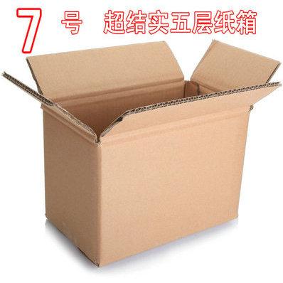 纸箱定制 邮政专用 通用包装 7号箱
