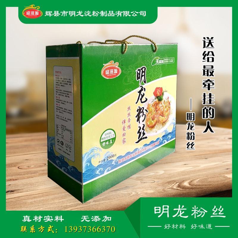 明龙粉丝厂家批发直销 优质粉丝礼盒装 火锅食材料无添加