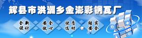 辉县市洪洲乡金澎彩钢瓦厂