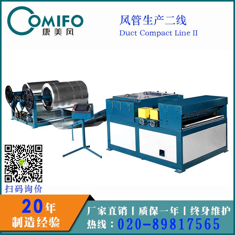 【康美风】风管生产线二线 风管生产线 风管加工设备