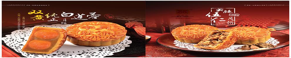 月饼馅料图990-200px