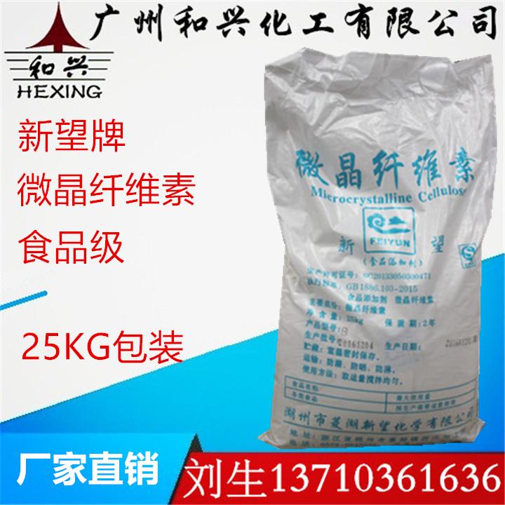 厂家直销 专业批发 食品级 菱湖新望 微晶纤维素 压片专用 抗结剂
