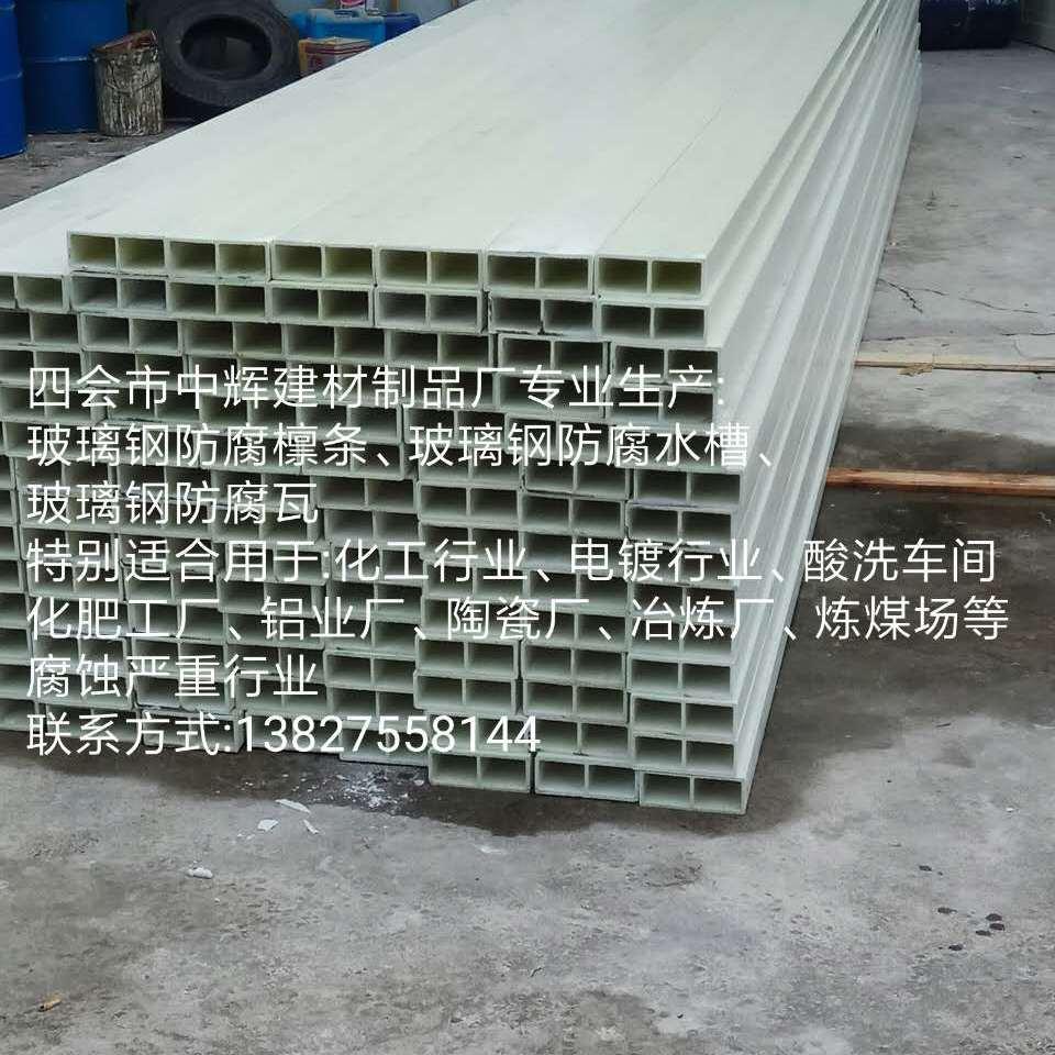 专业生产 160型玻璃钢防腐型材 玻璃钢檩条 FRP防腐檩条