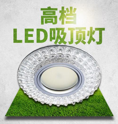 天花灯 吸顶灯 水晶射灯 客厅 走廊过道灯 LED K1101L