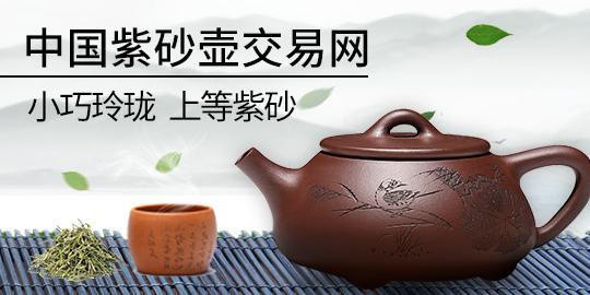 中国紫砂壶交易网