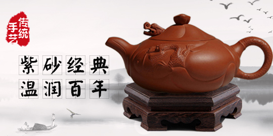 紫砂经典,温润百年