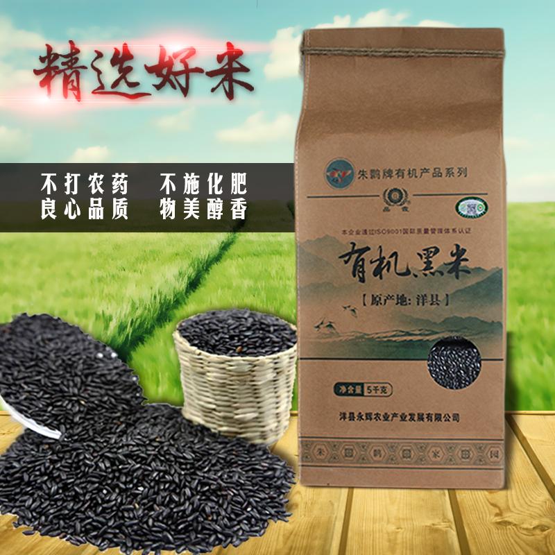 黑米农家自产正宗洋县有机黑米五谷杂粮黑糯米血糯米10斤装