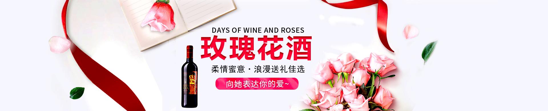 送礼红酒,最好的表白