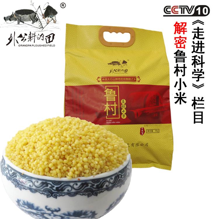 鲁村小米  4kg实惠装  晋城特产    来自太行山神奇的双胞胎之乡