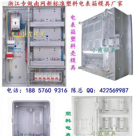 台州模具 国标标准表箱模具