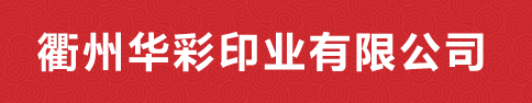 衢州华彩印业有限公司