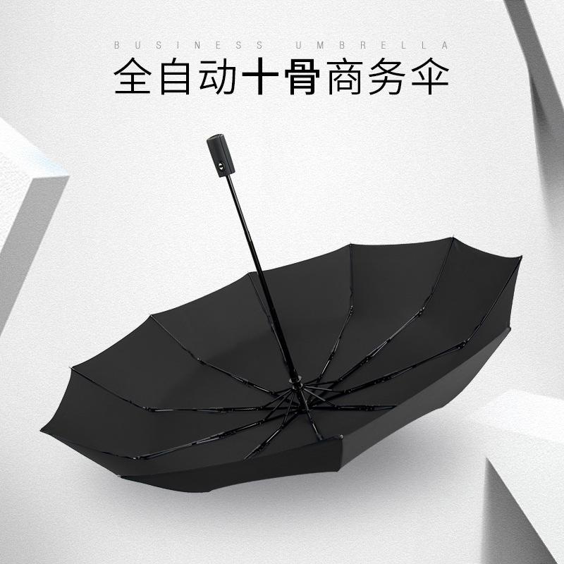 十骨雨伞全自动自开自收晴雨伞定制折叠男女商务伞两用韩国三折伞