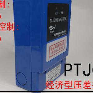消防合用前室控制压差传感器