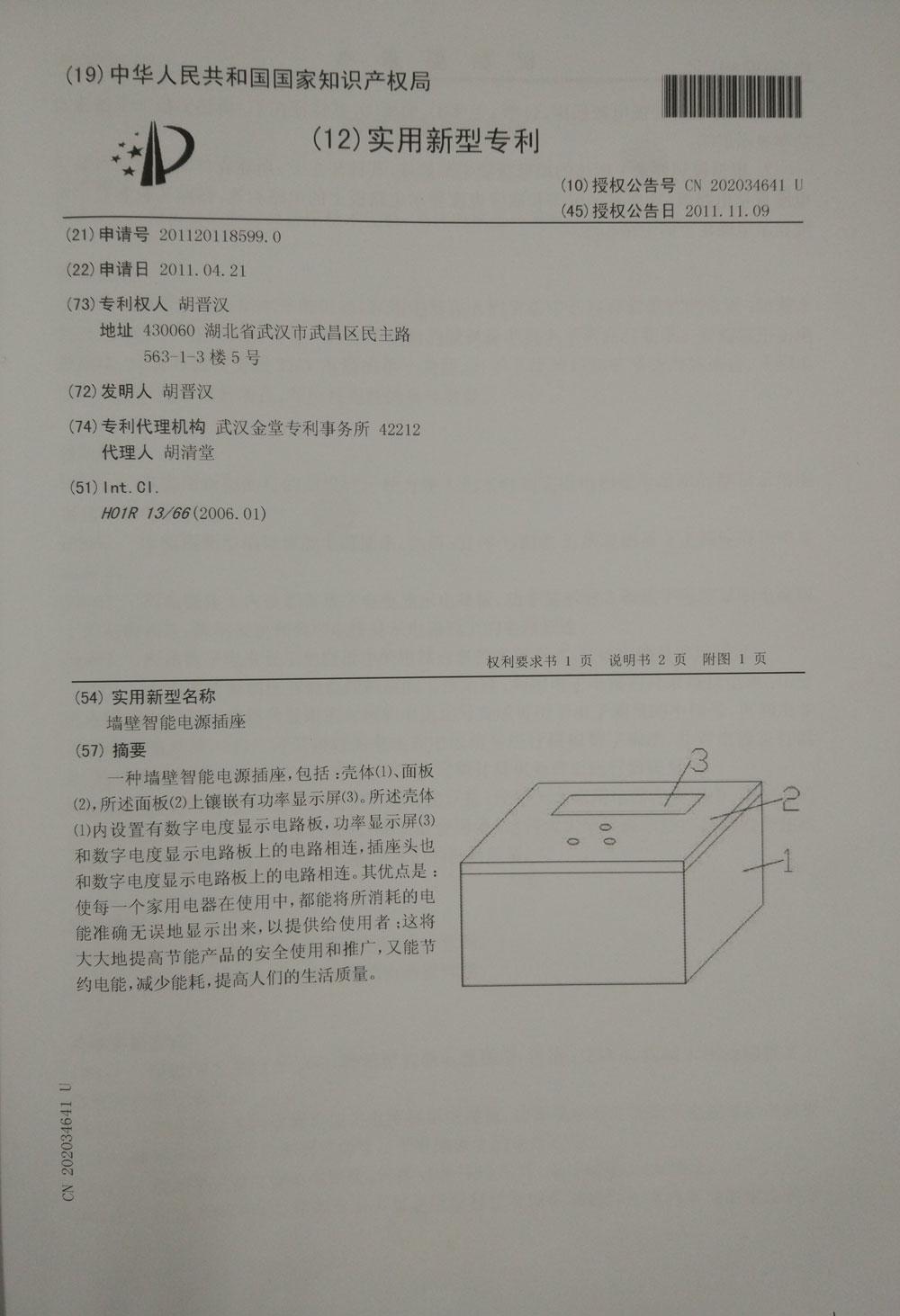 墙壁智能电源插座专利2