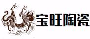 景德镇市宝旺陶瓷有限公司
