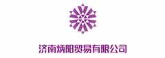 济南炳阳贸易有限公司