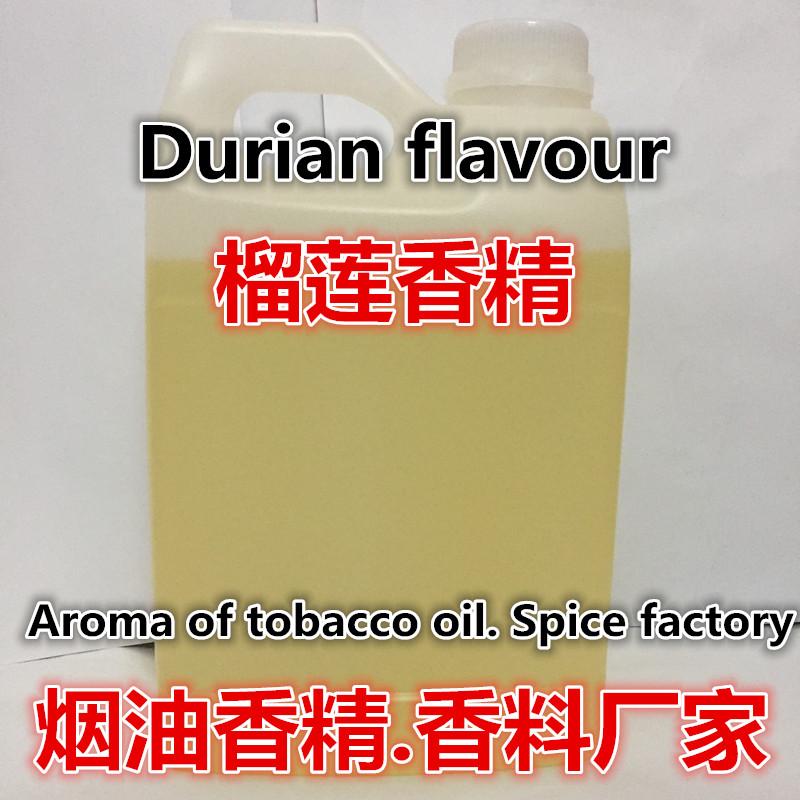 烟用香精烟油香精散装桶装电子烟油香料水果茶烟草饮料味香精