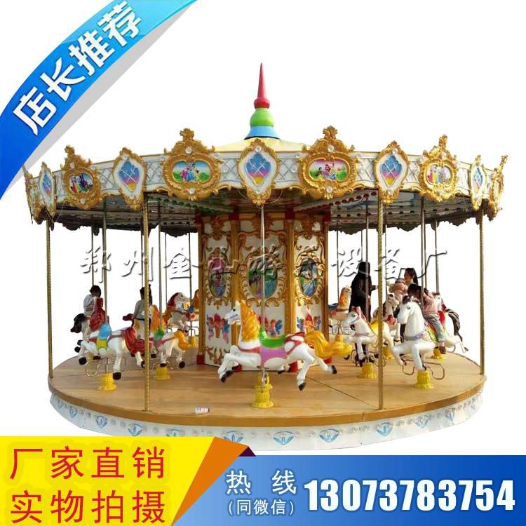 旋转木马生产厂家丨豪华转马价格丨儿童游乐项目