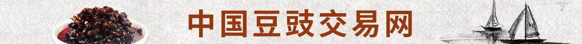 潼川豆豉供应