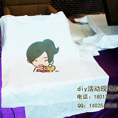上海T恤现场印制上海T恤DIY活动上海T恤印照片上海T恤定制上海DIY活动策划公司